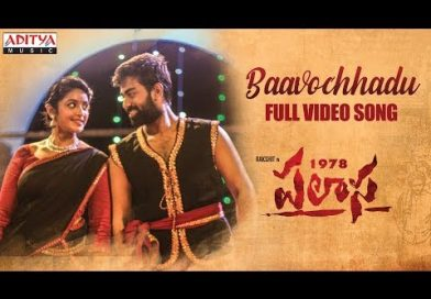 Bavochhadu Song Lyrics