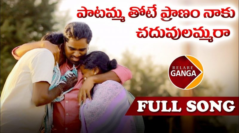 patamma thone pranam naku song lyrics
